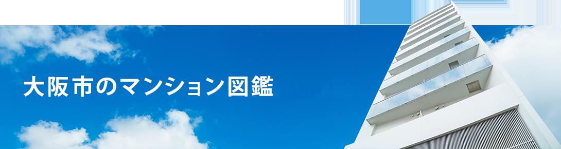 大阪市中央区のマンション図鑑
