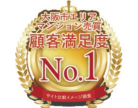 大阪市エリアマンション売買顧客満足度