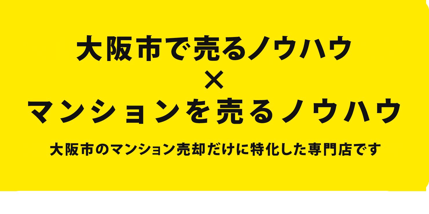 大阪市で売るノウハウ×マンションを売るノウハウ