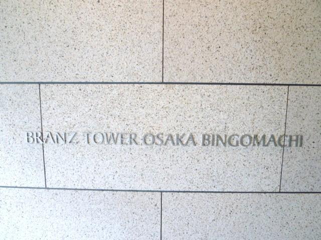 ブランズタワー大阪備後町