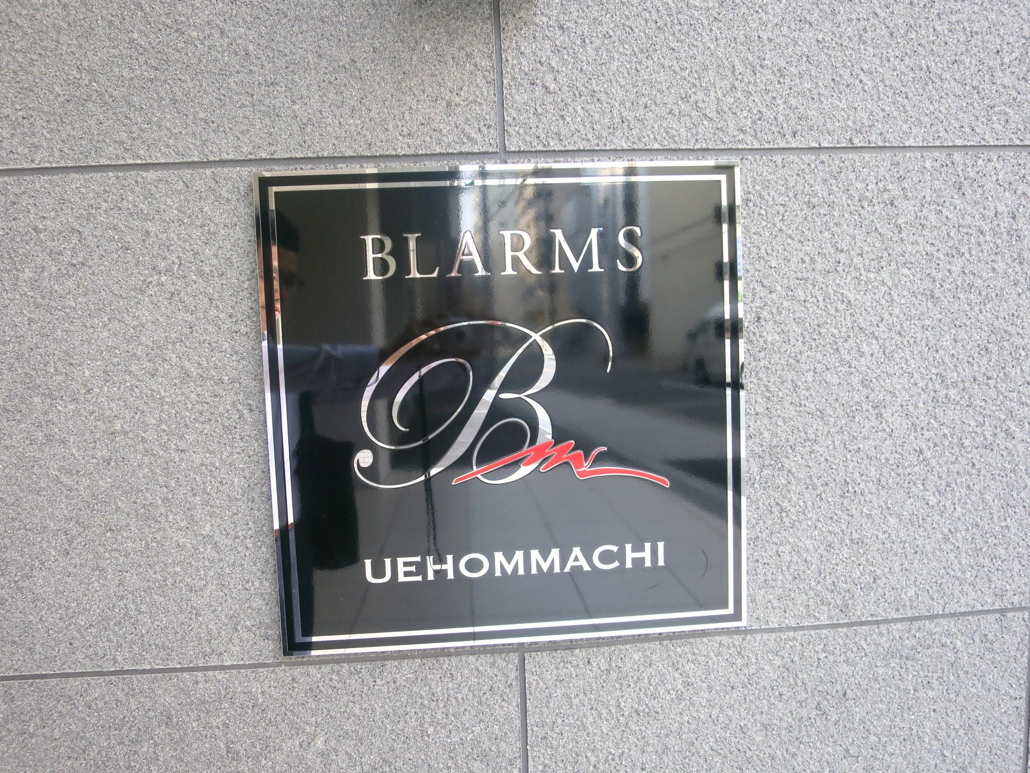 ブラームス上本町