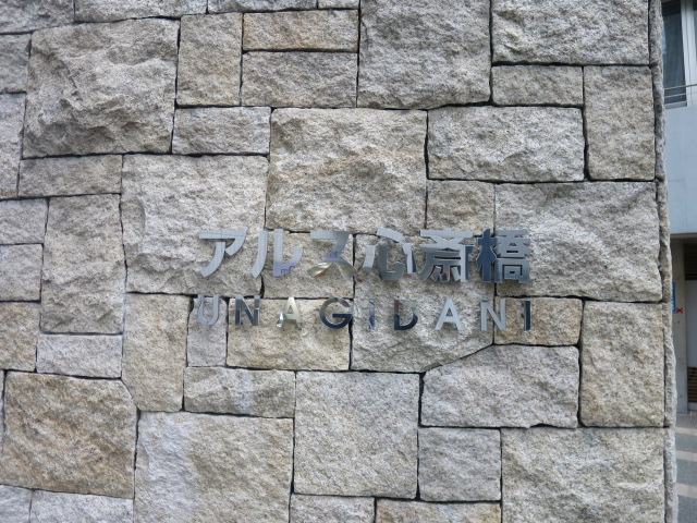 アルス心斎橋UNAGIDANI