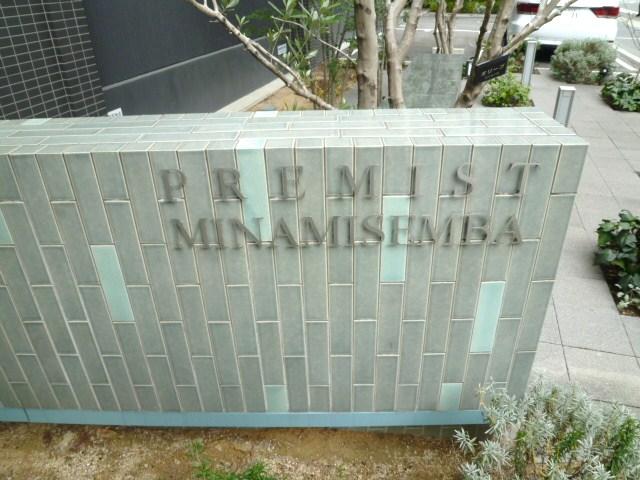 プレミスト南船場