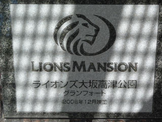 ライオンズ大坂高津公園グランフォート