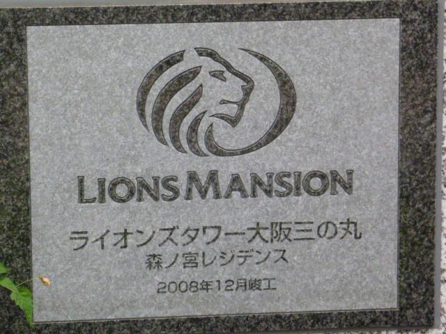 ライオンズタワー大阪三の丸森ノ宮レジデンス