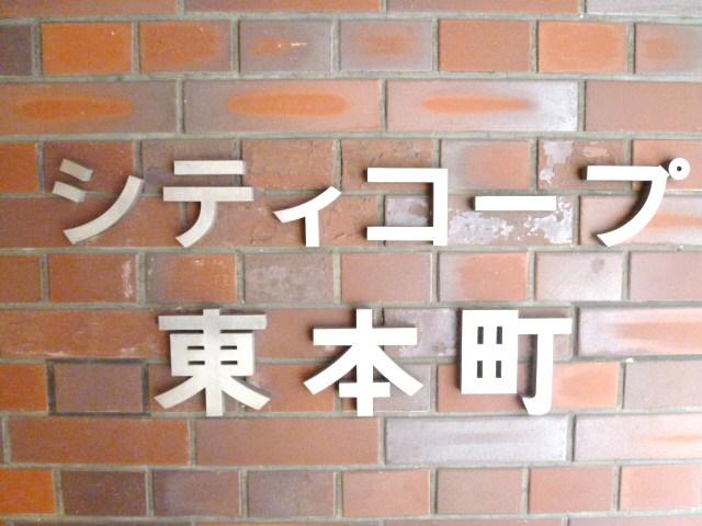 シティコープ東本町
