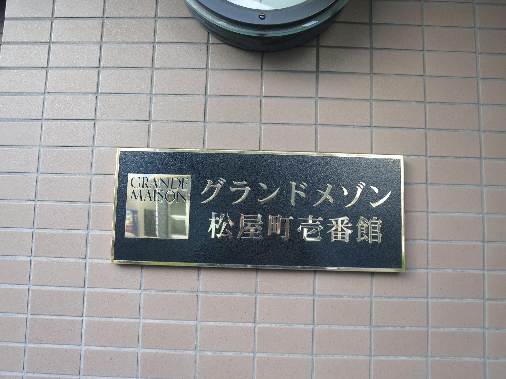 グランドメゾン松屋町壱番館