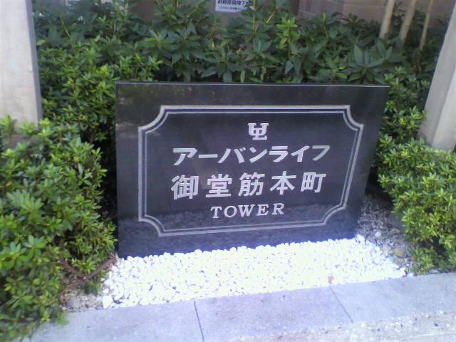 アーバンライフ御堂筋本町タワー
