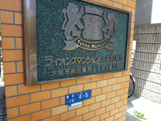 ライオンズマンション上本町第5