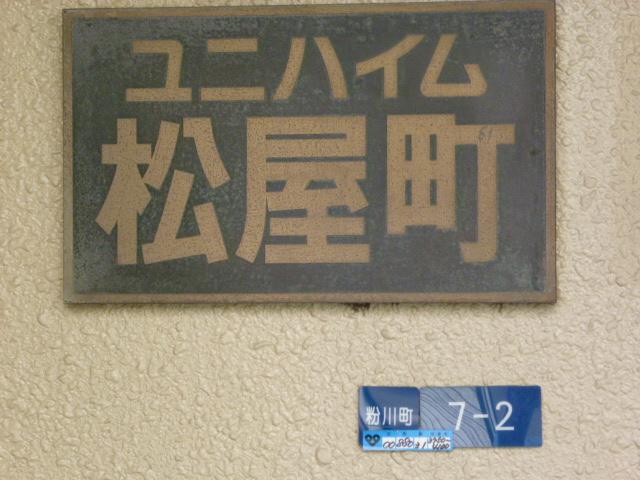 ユニハイム松屋町
