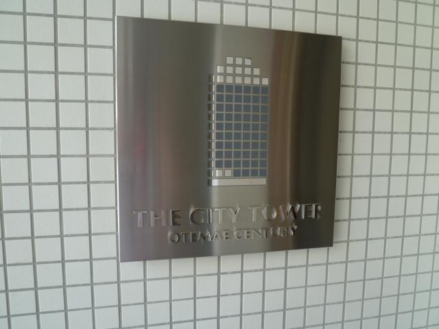ザ・シティタワー大手前センチュリー