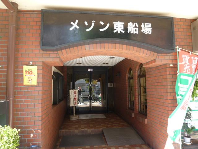 メゾン東船場