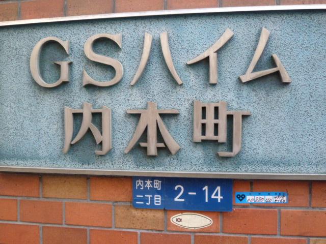 GSハイム内本町