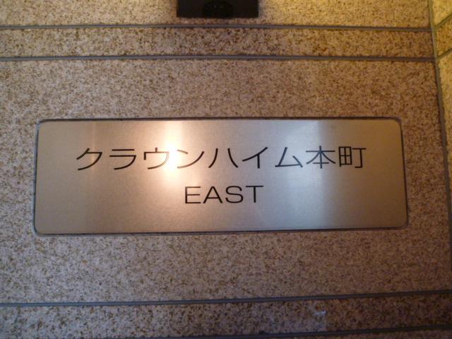 クラウンハイム本町EAST