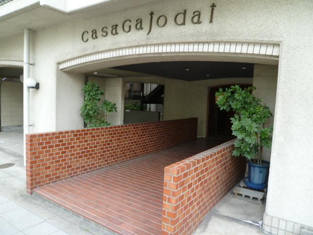 カーサ雅城台