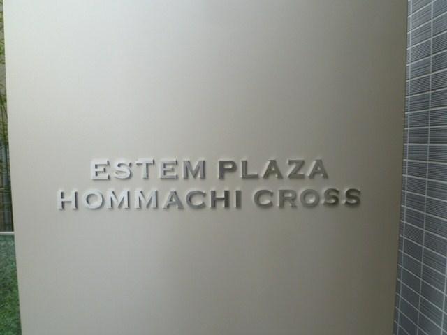 エステムプラザ本町クロス