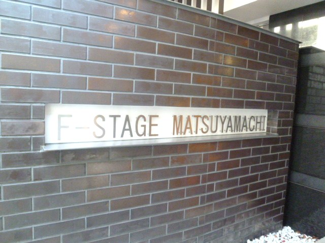 エフ・ステージ松屋町