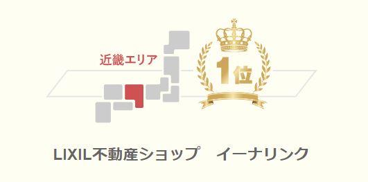 2020年 近畿圏レビューランキング堂々1位を頂きました!